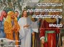 گزیده ای از موعظه های عیسی_100