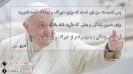 گزیده ای از موعظه های عیسی_105